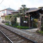 江ノ電和田塚駅の無心庵 (むしんあん)