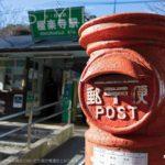 江ノ電極楽寺駅は昔ながらの赤いポストが目印