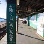 江ノ電鎌倉高校前の昼間の素晴らしい景色