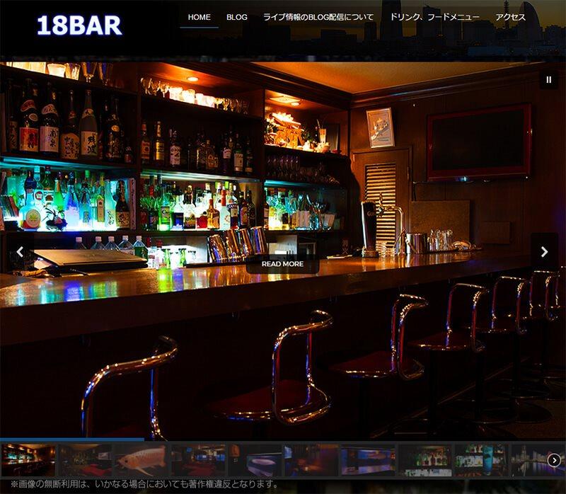 18BARのホームページ