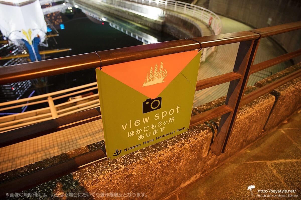 日本丸の見所スポットの目印
