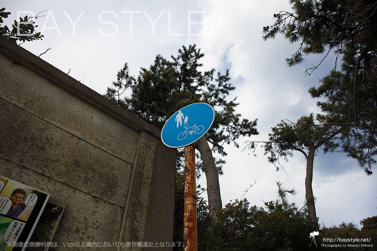 一色海水浴場の交通標識