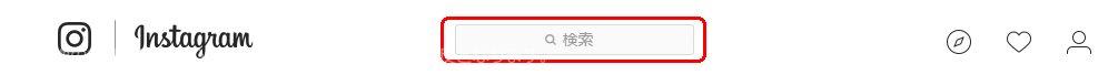 インスタグラムの検索窓