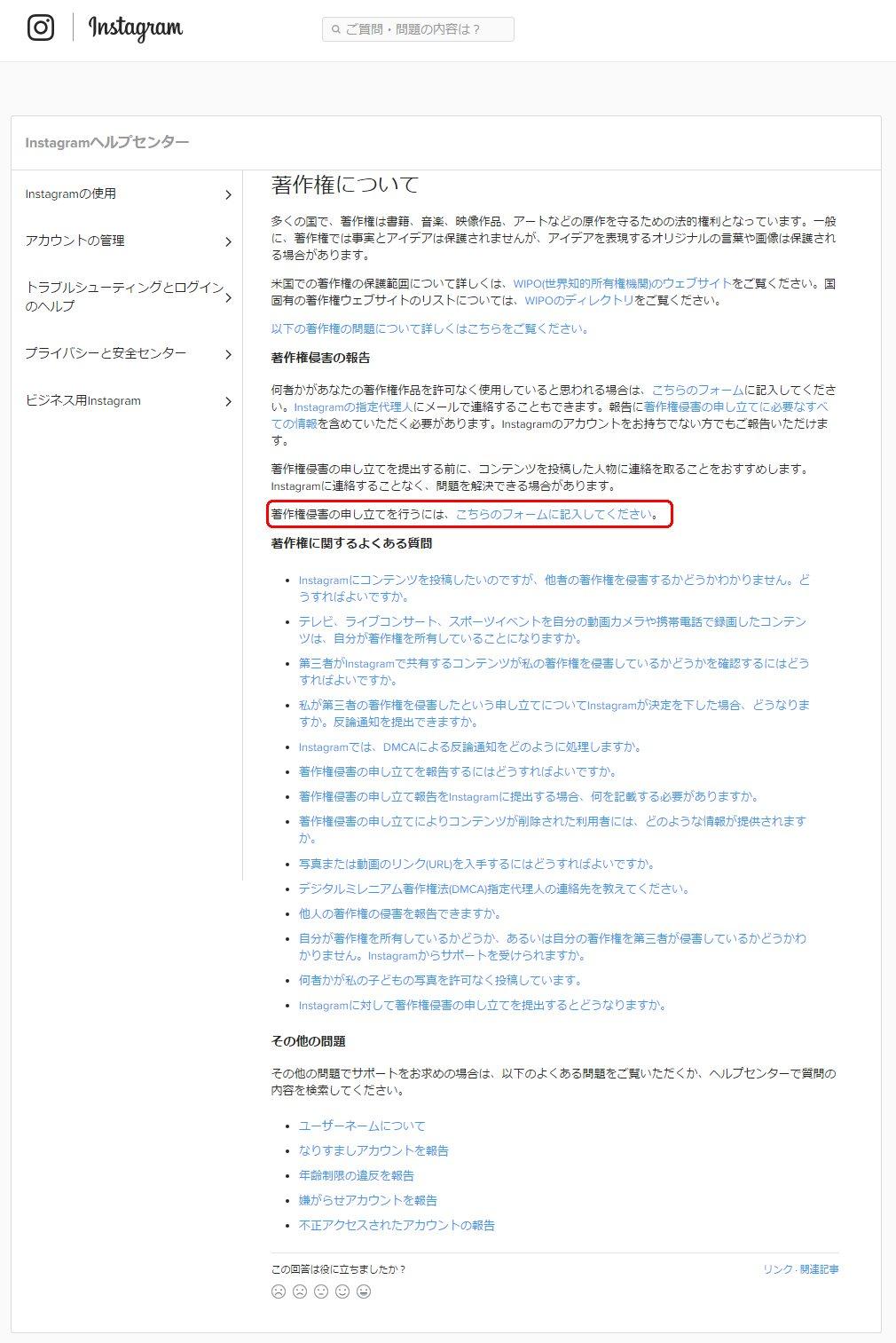 「著作権侵害の申し立てを行うには、こちらのフォームに記入してください。」のリンク箇所をクリック
