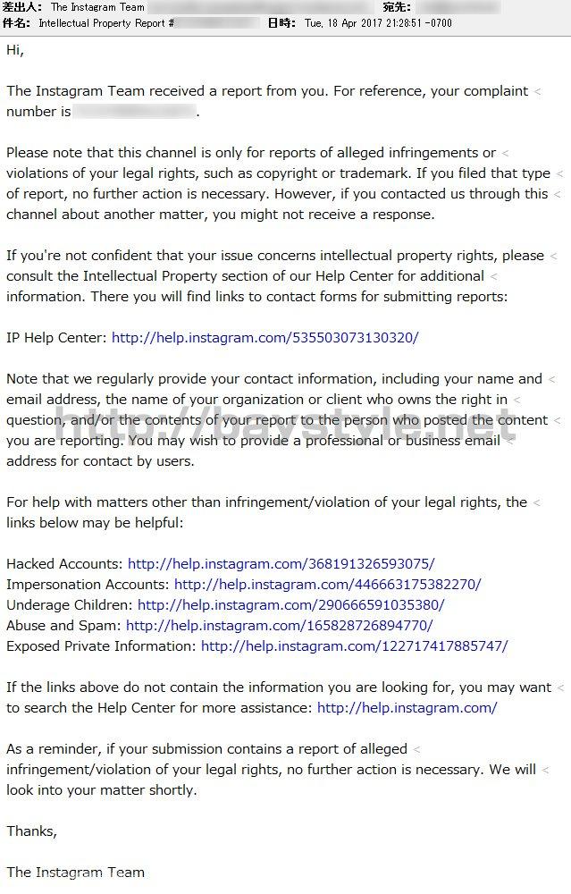 著作権侵害報告後にやってくるインスタグラムからのメール