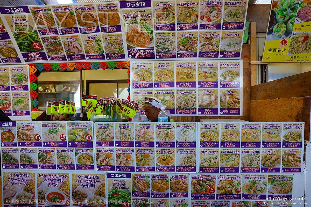 本場タイの味から多国籍料理を満喫「タイ村889」