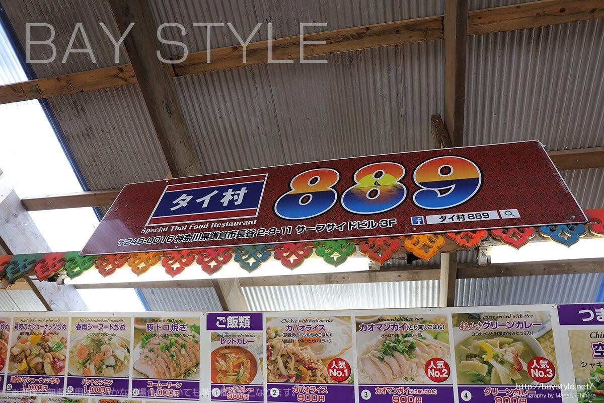 タイ村「889」の看板