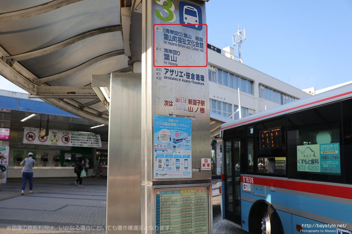 森戸海岸、森戸神社へ向かうバスの乗車口は、「3番」