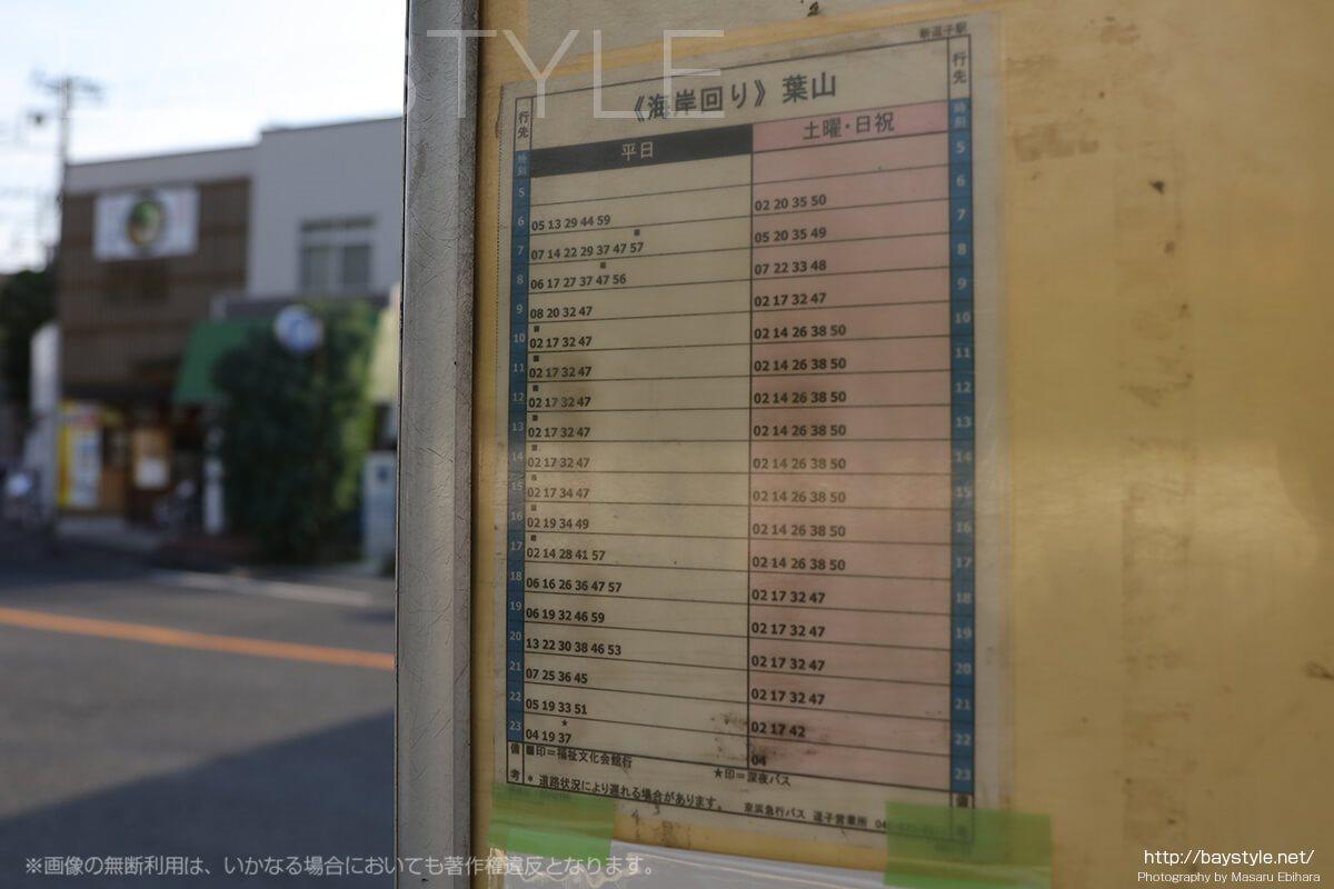京急新逗子駅のバス停時刻表