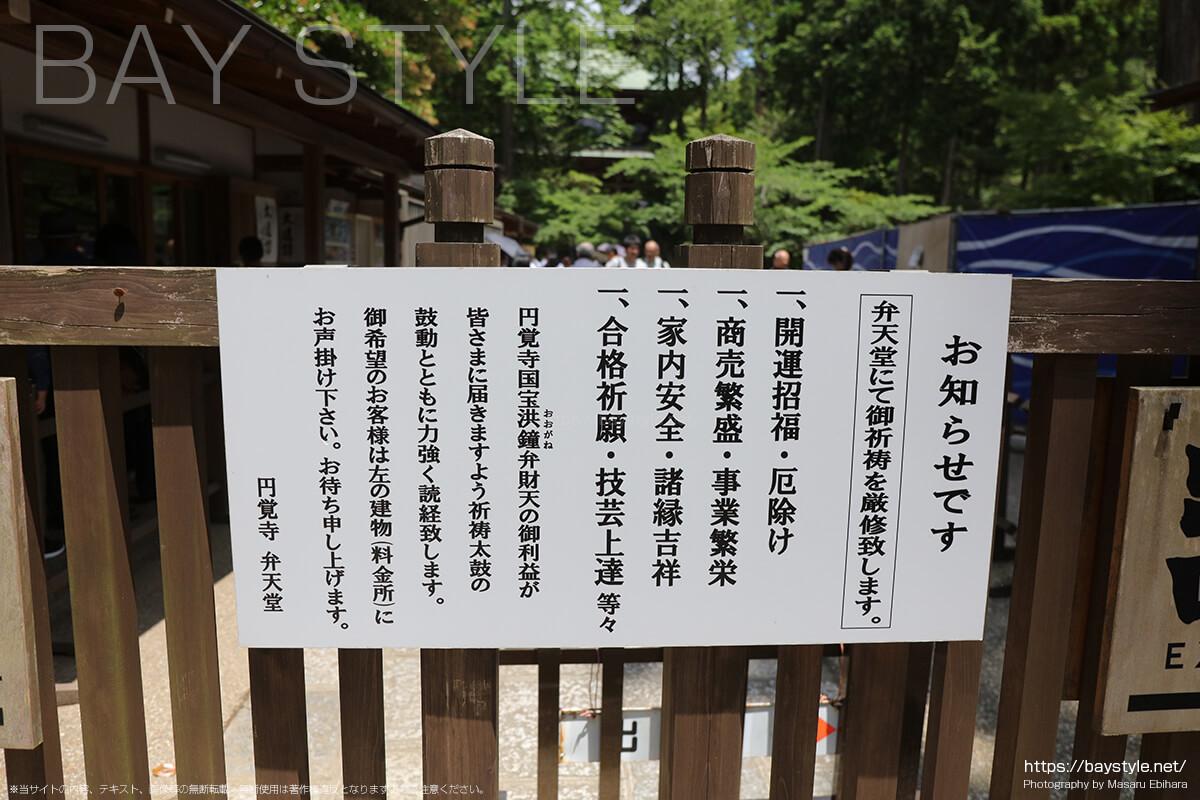 円覚寺のご利益