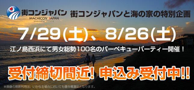 夏は出会いの季節!江ノ島海の家街コンパーティ受付締切間近