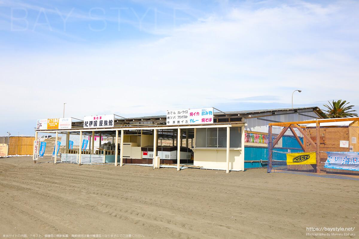紀伊国屋旅館、片瀬東浜海水浴場の海の家