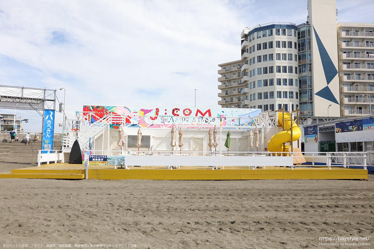 JCOMシーサイドスタジオ、片瀬東浜海水浴場の海の家