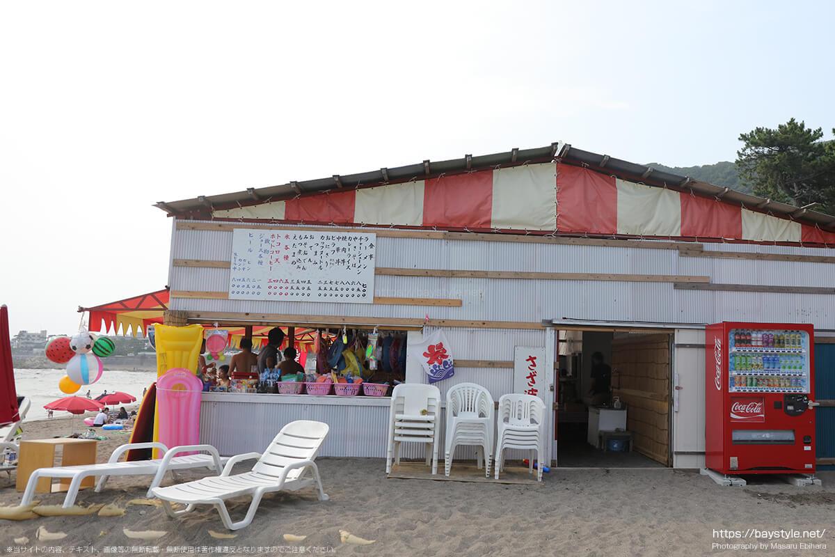 一色海水浴場海の家「さざ波」メニュー