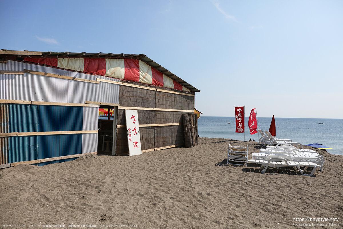 さざ波、葉山一色海水浴場の海の家
