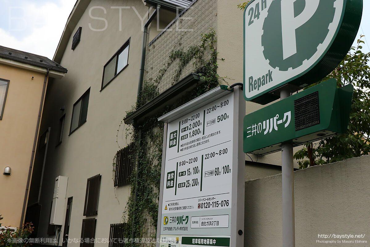 鎌倉、穴場の駐車場