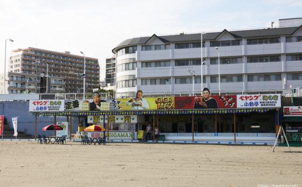 小動亭、片瀬東浜海水浴場の海の家