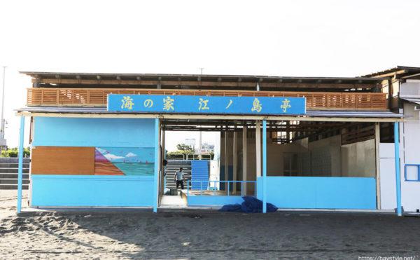 江ノ島亭、片瀬東浜海水浴場の海の家