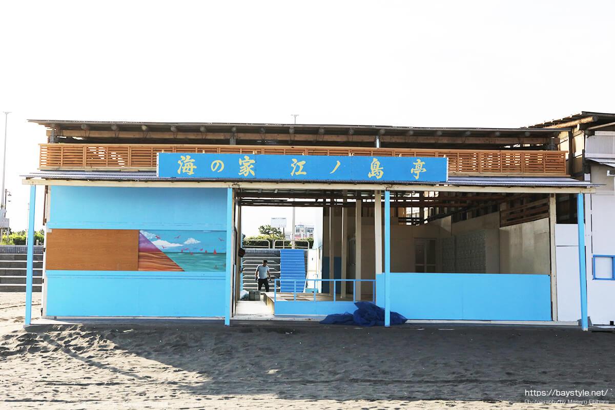 江の島亭、片瀬東浜海水浴場の海の家