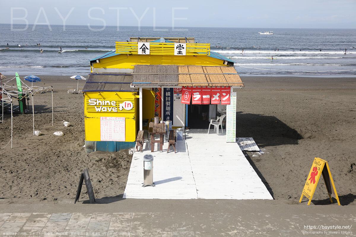 食堂シャインウェーブ、片瀬西浜海水浴場(鵠沼海岸)の海の家