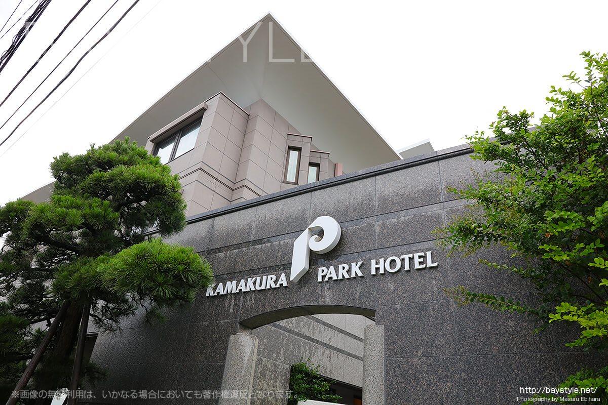 鎌倉パークホテル外観