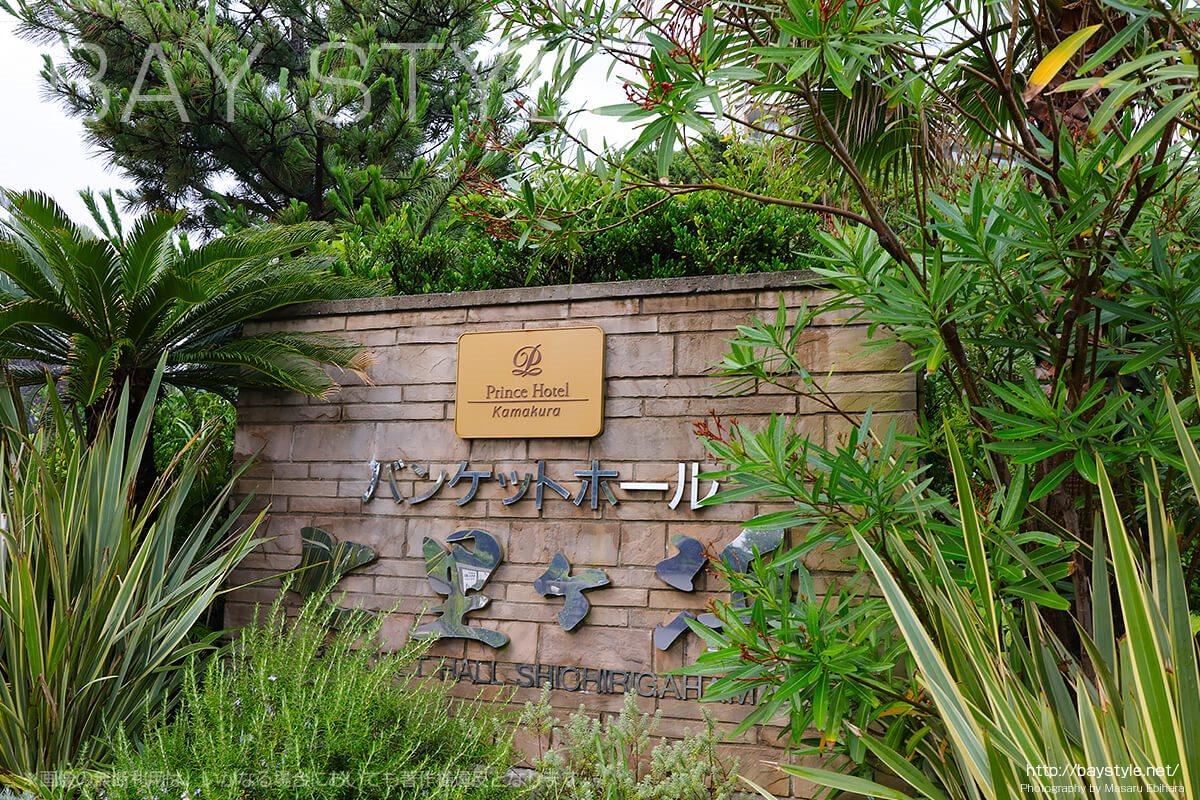 鎌倉プリンスホテル七里ヶ浜バンケットホール入り口