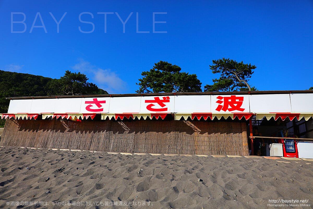 さざ波、葉山一色海水浴場で昭和を感じる海の家