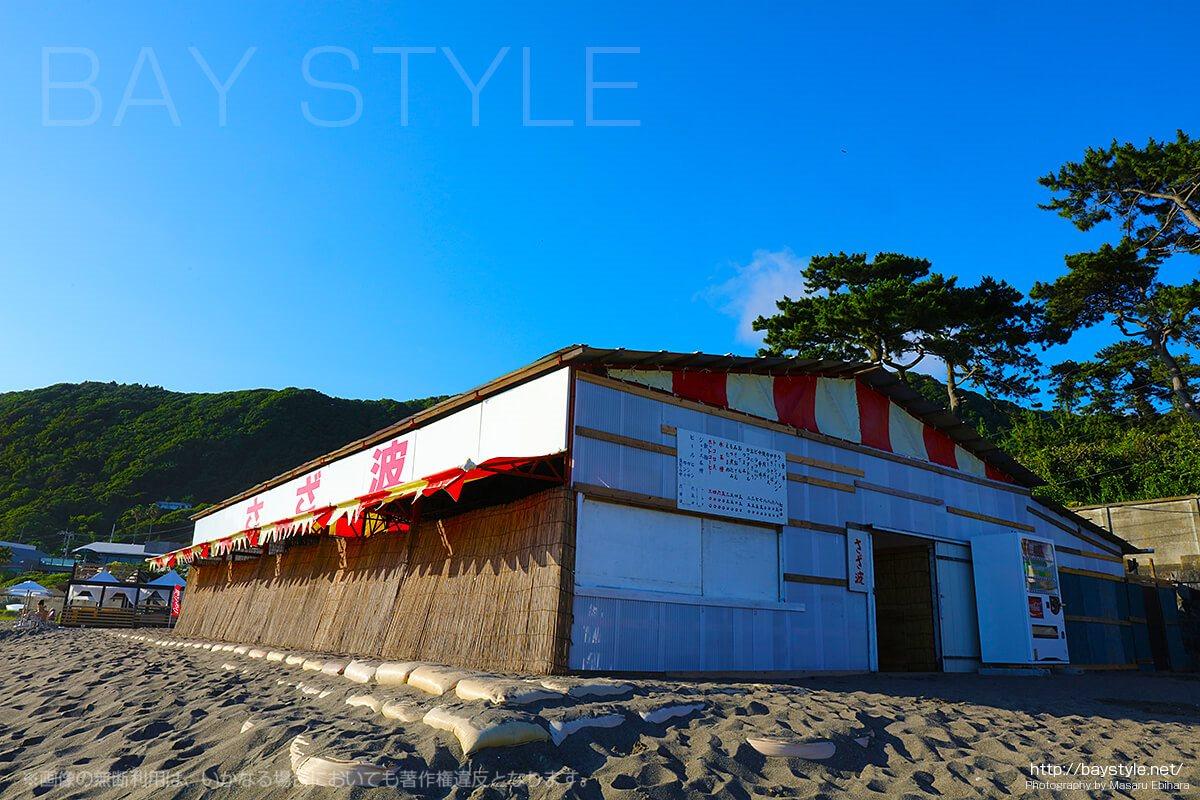 一色海水浴場海の家「さざ波」外観