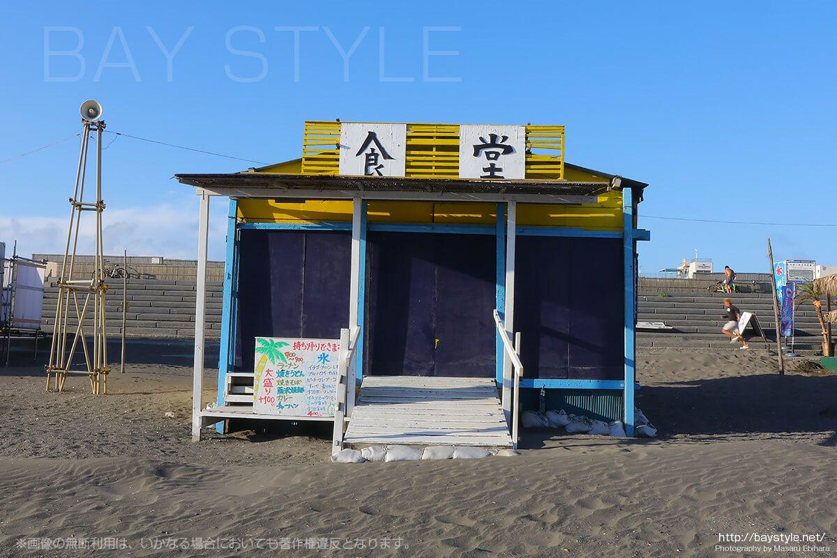 食堂、シャインウェーブ、江ノ島西浜(鵠沼海岸)海の家