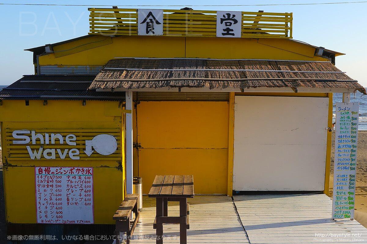 食堂、シャインウェーブ、片瀬西浜海水浴場(鵠沼海岸)海の家