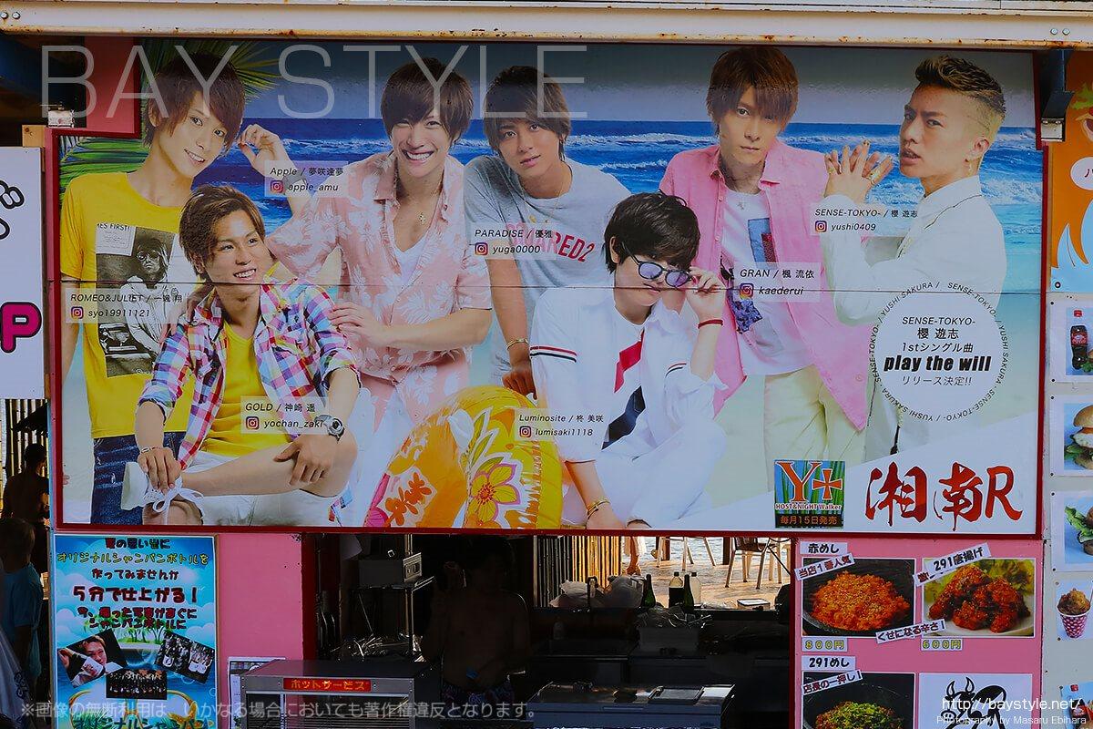 湘南きんぐ&TOKYO POP、片瀬西浜海水浴場海の家