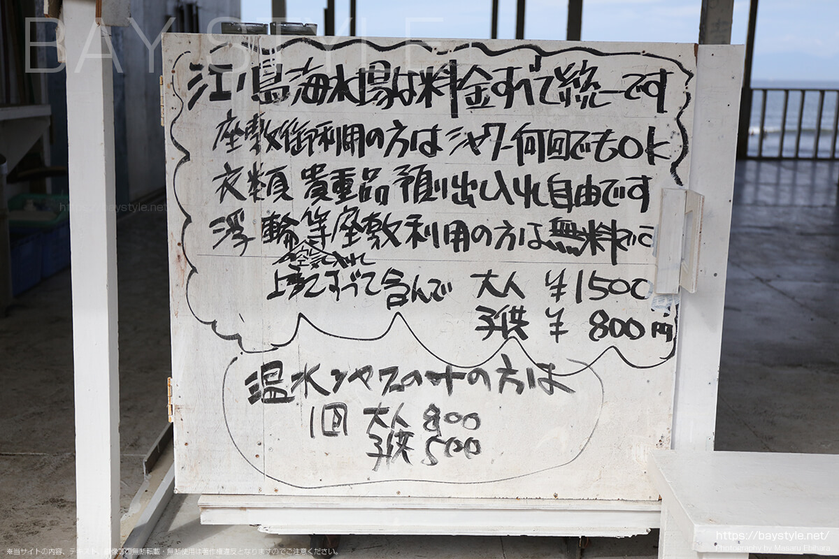 片瀬西浜海水浴場海の家の料金に関しての記載