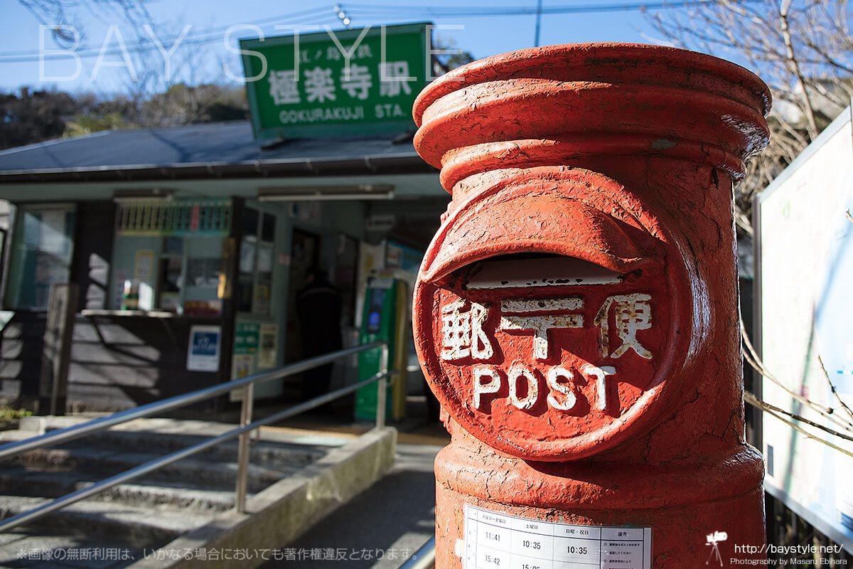 極楽寺駅前の赤いポスト