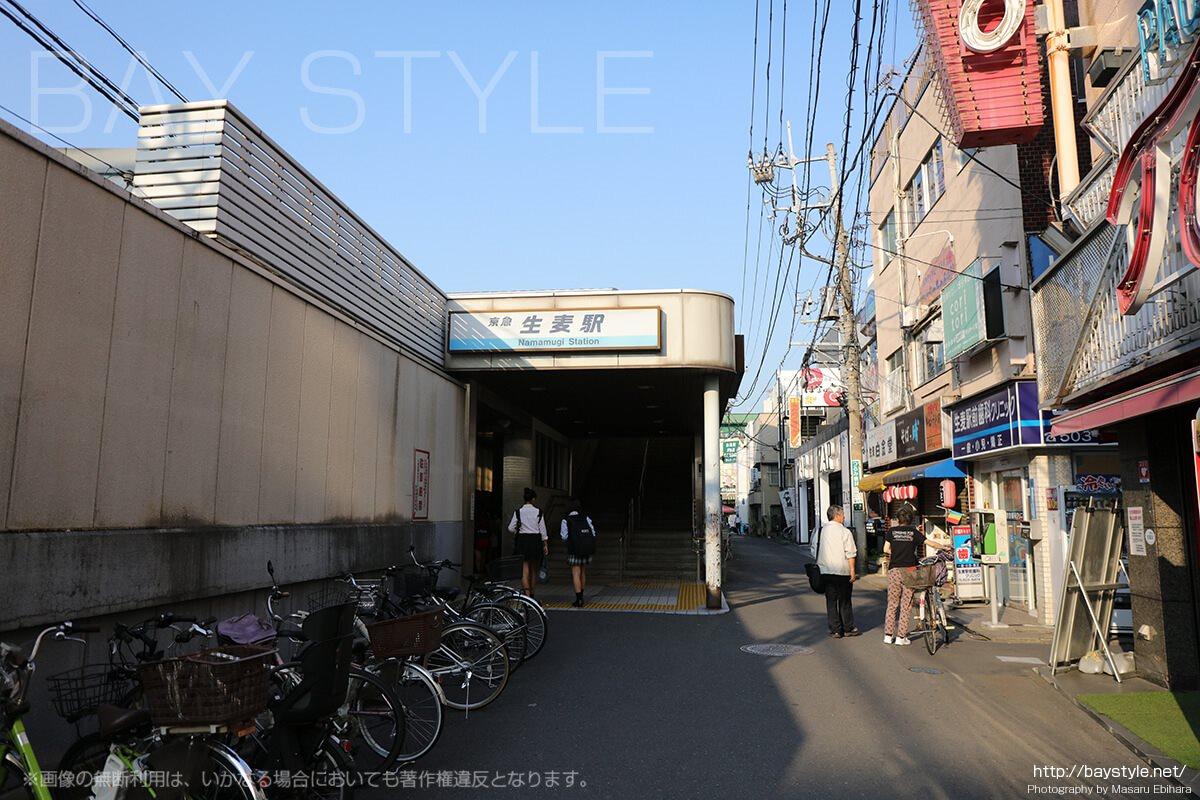京急生麦駅東口