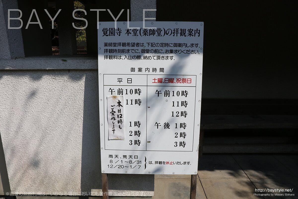 覚園寺本堂(薬師堂)の参拝案内