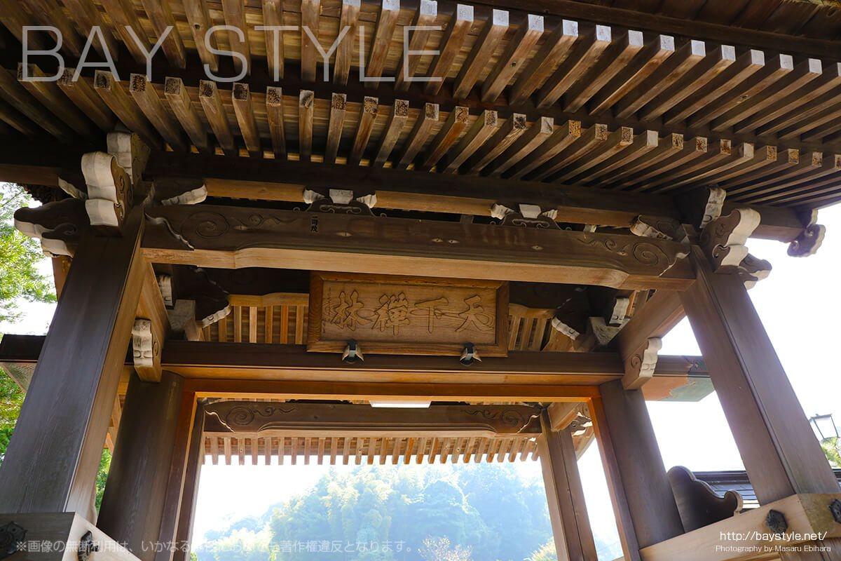 建長寺正面入口の天下門