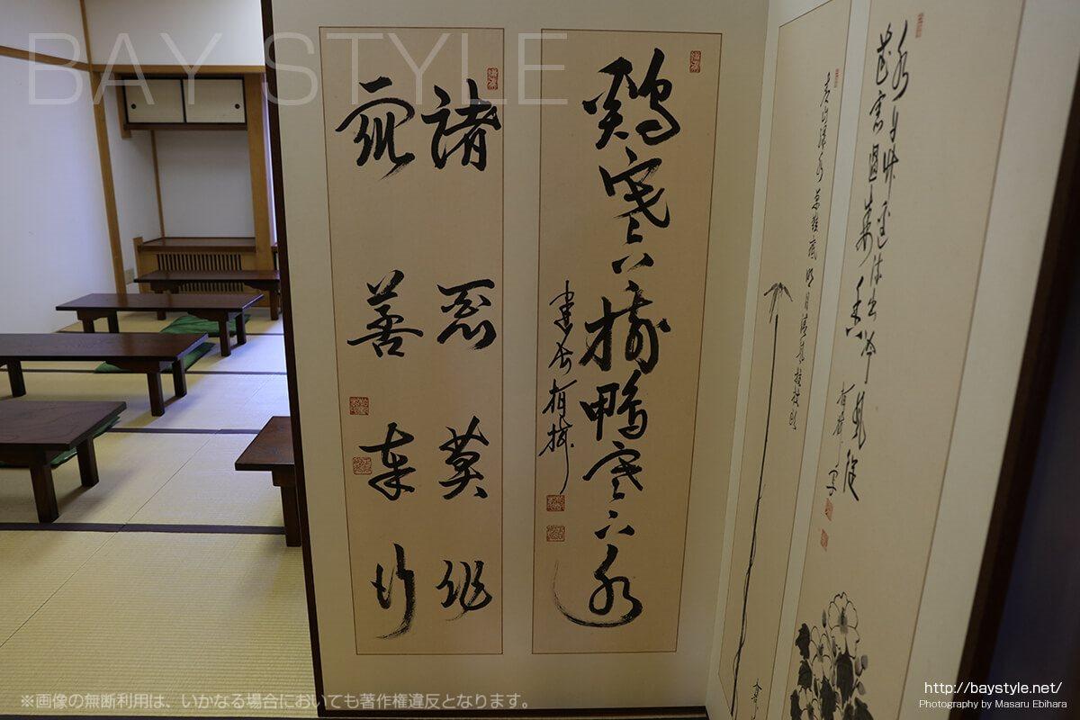 建長寺龍王殿・万丈の写経場