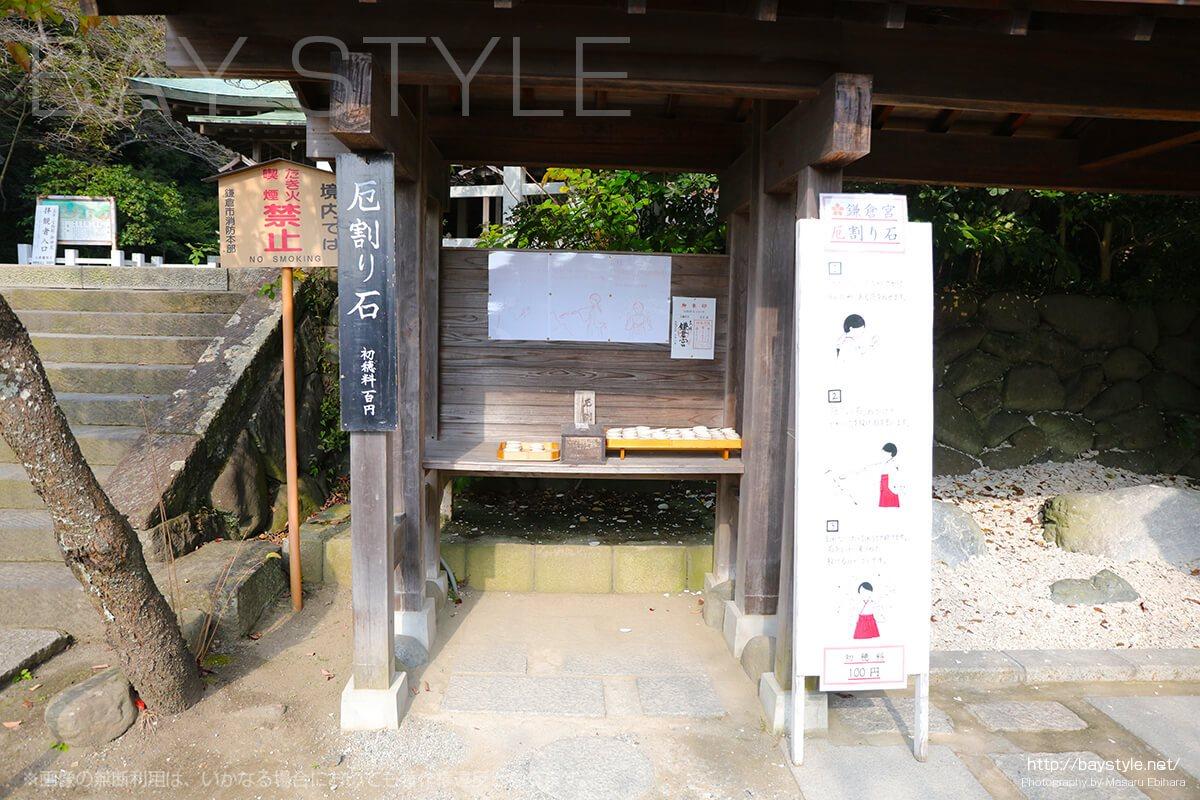 鎌倉宮の厄割り石