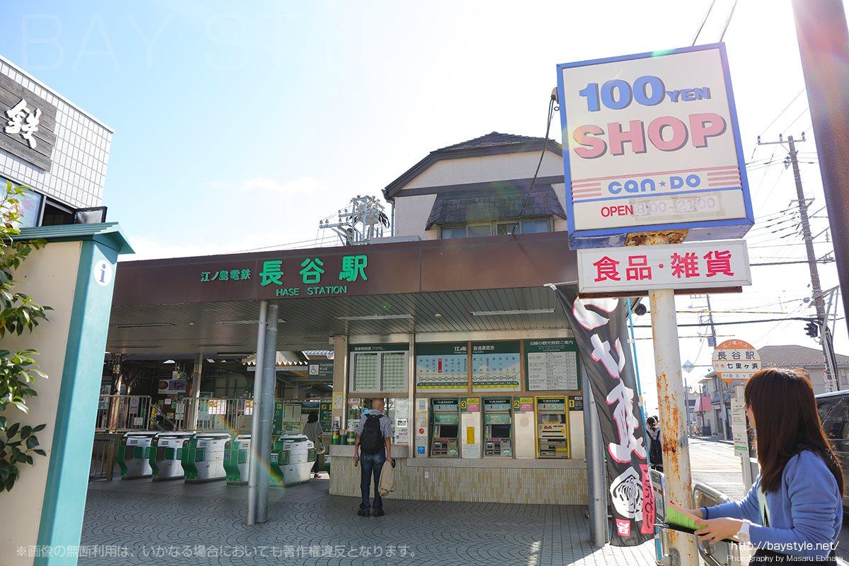 高徳院の最寄駅は、江ノ電の長谷駅