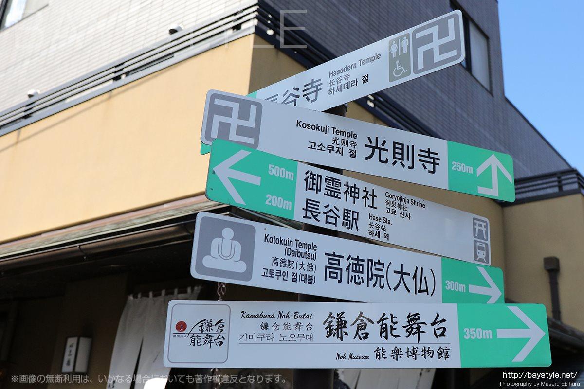 鎌倉大仏への徒歩での行き方について