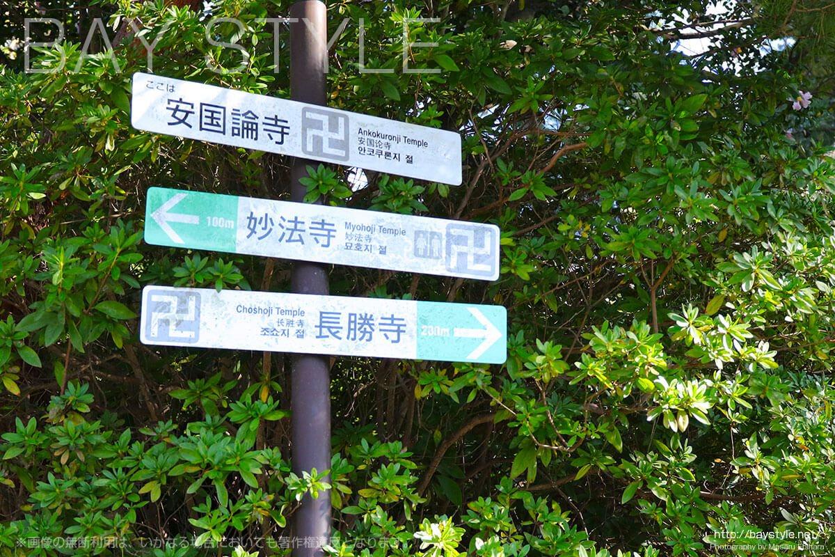 安国論寺への行き方