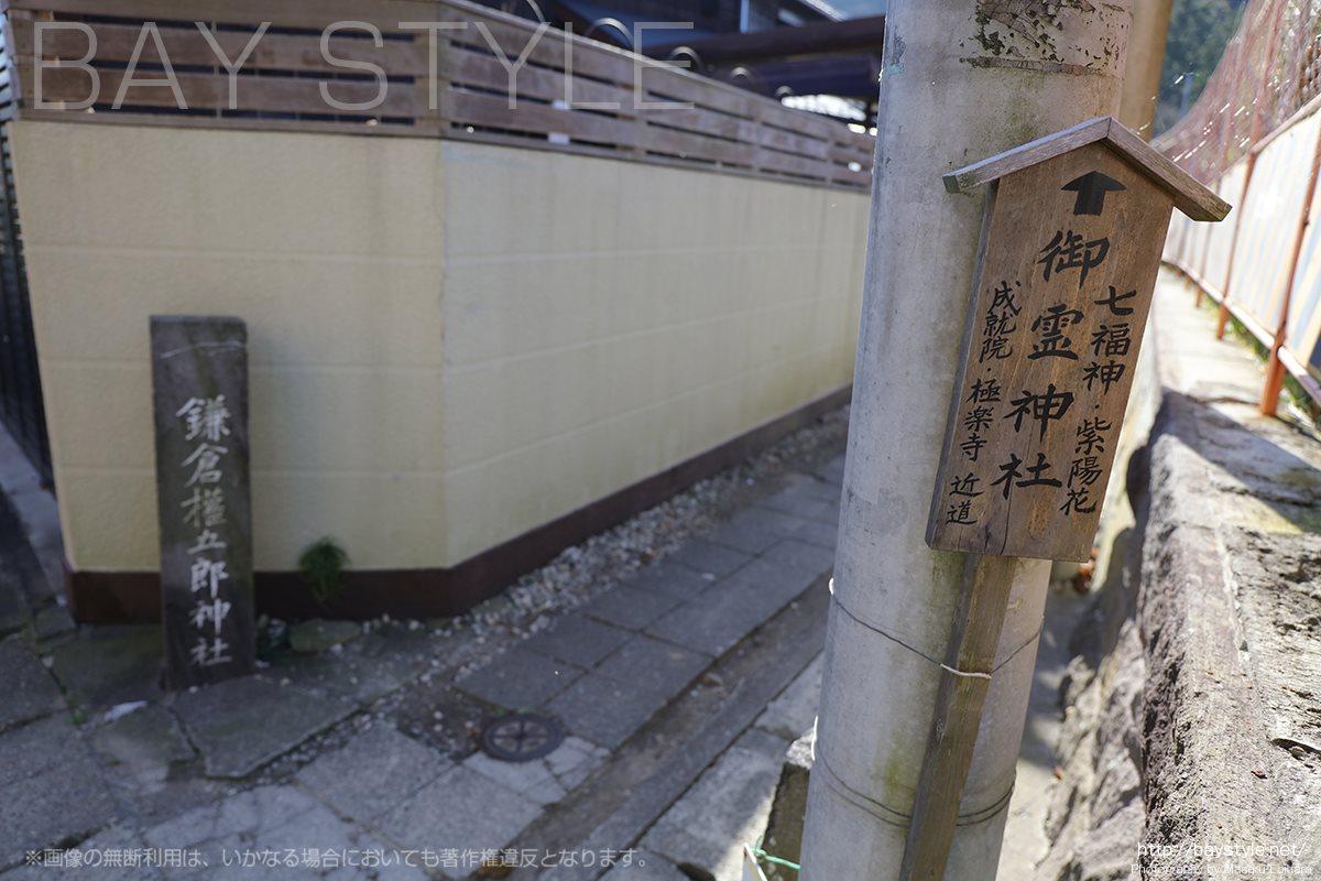 長谷寺から御霊神社への案内板