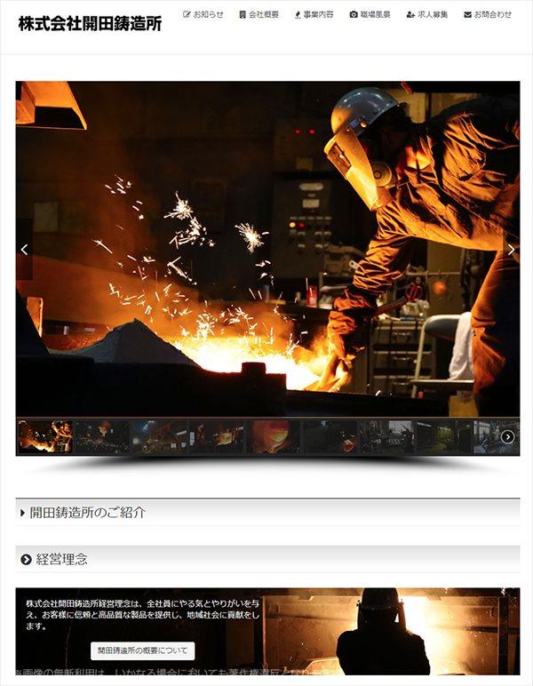 株式会社開田鋳造所のホームページ