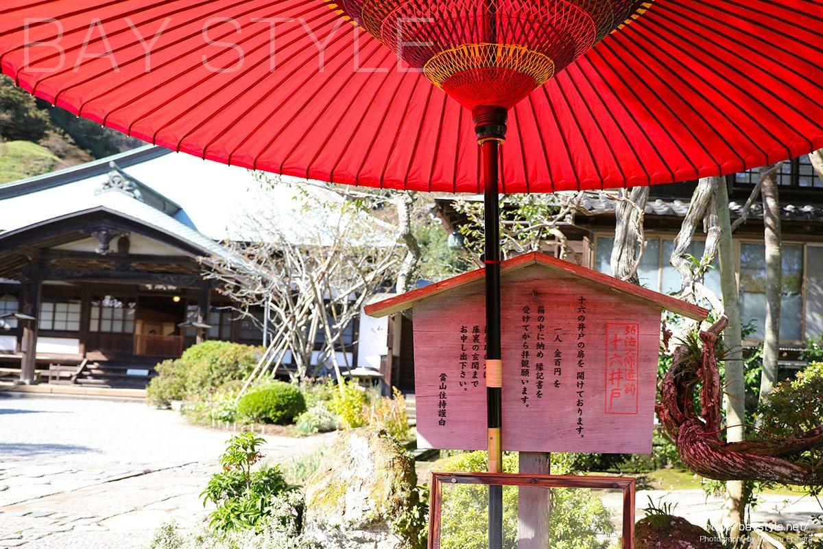 海蔵寺の十六ノ井戸