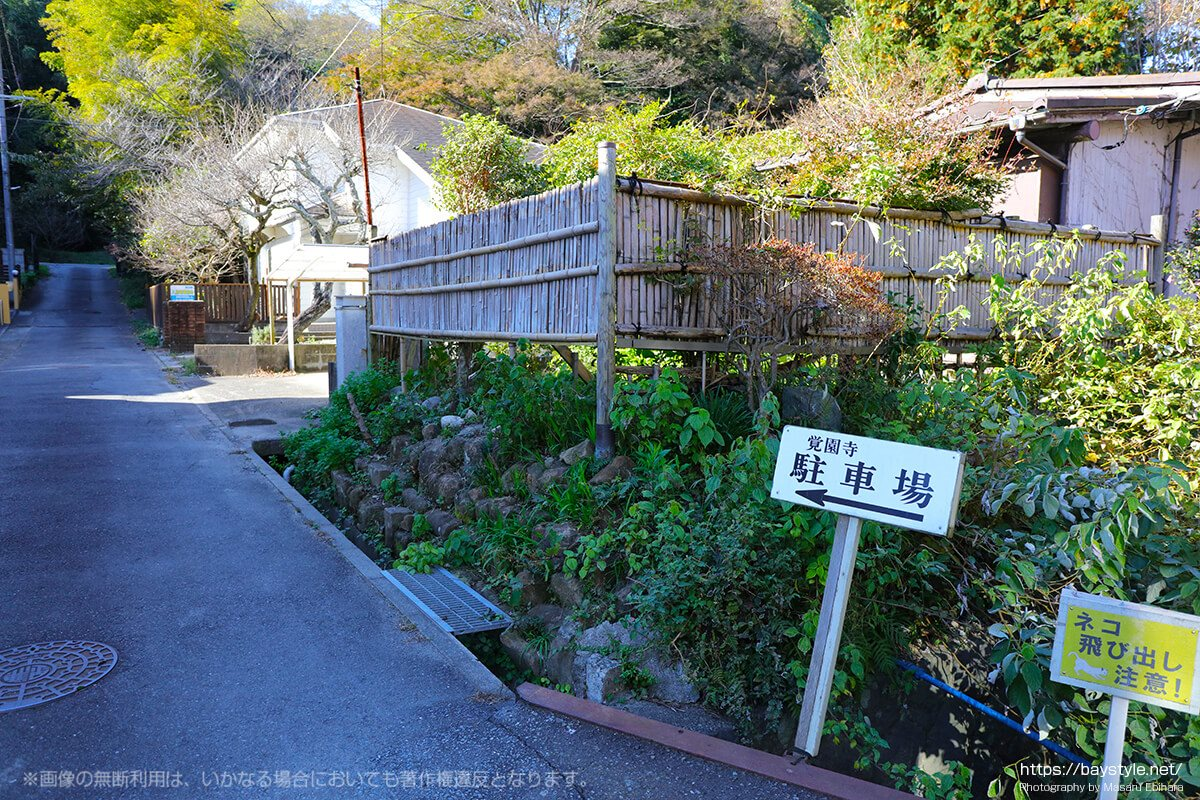 覚園寺の駐車場