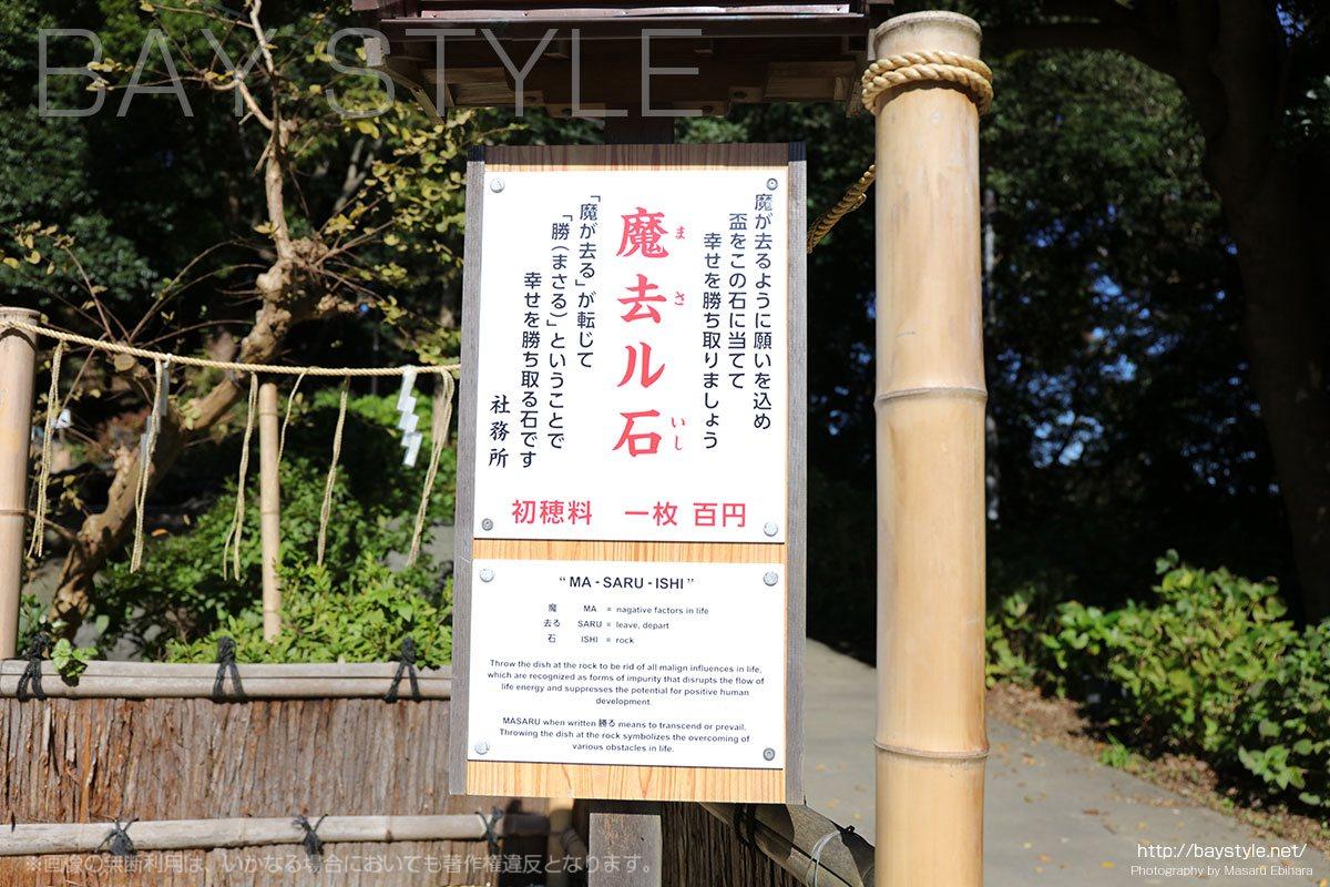葛原岡神社の「魔去ル石」