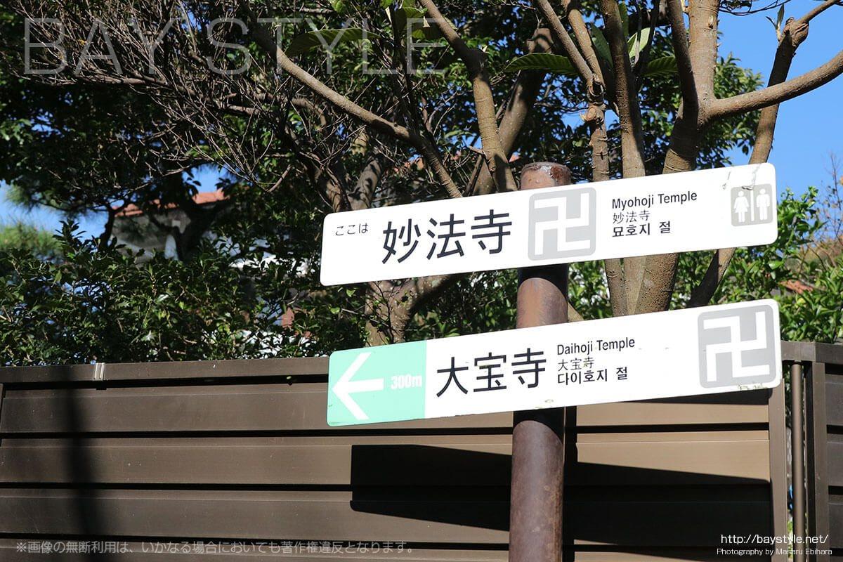鎌倉妙法寺への行き方