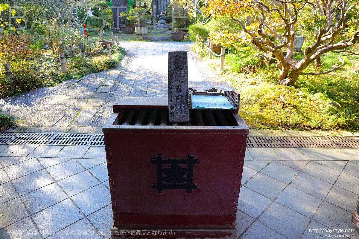 光則寺への入場料を払うお賽銭箱