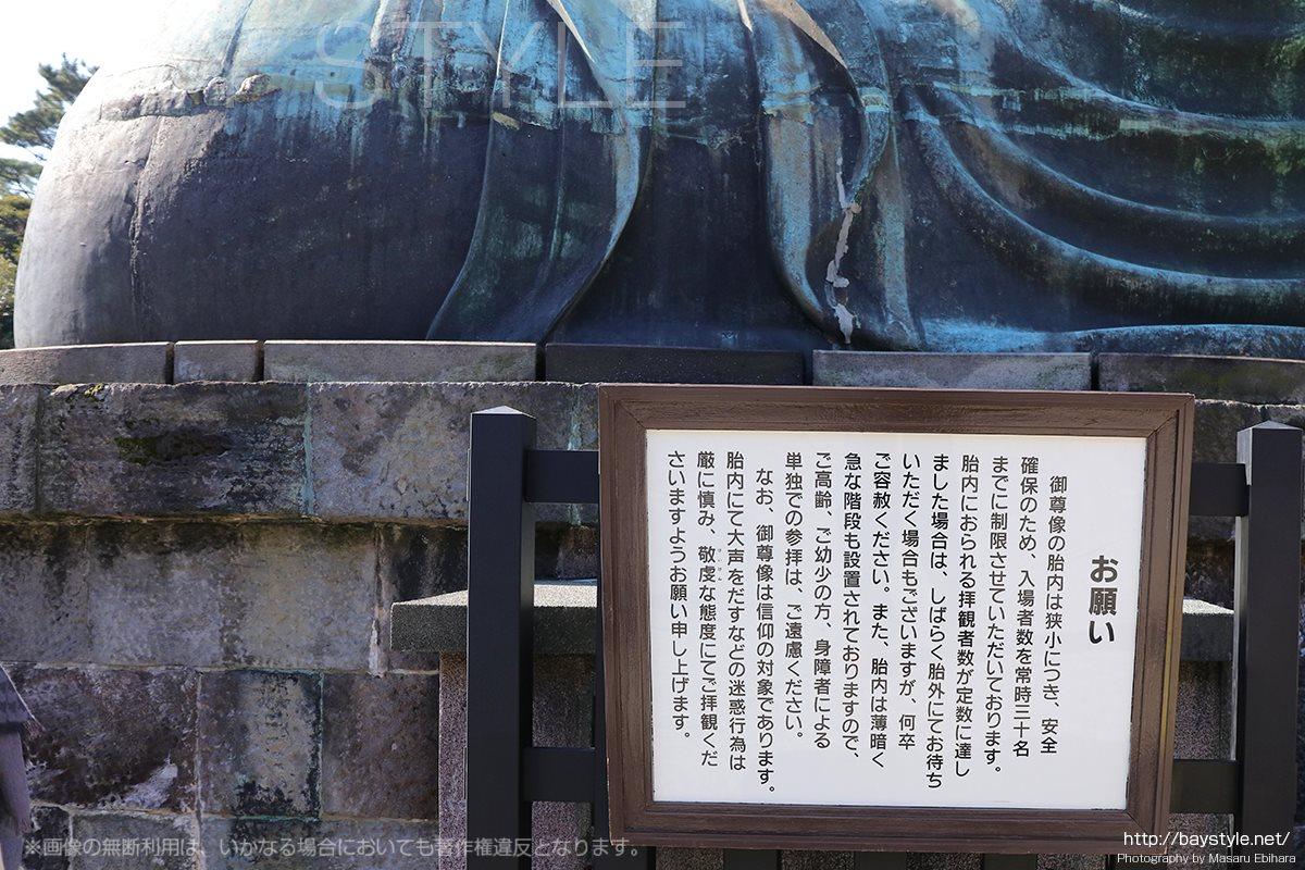 鎌倉の大仏胎内への入口