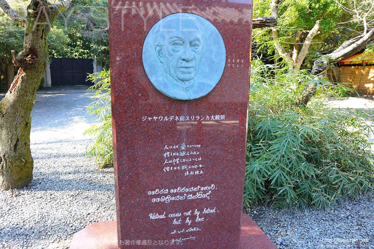 ジャヤワルデネ前スリランカ大統領の石碑